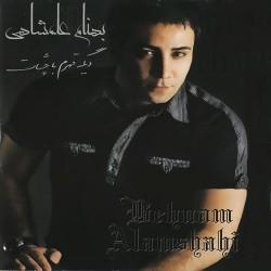 Behnam Alamshahi - Dige Ghaharam Ba Cheshat