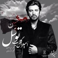 Amir Abbas Golab - Tavassol