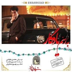 Mohsen Chavoshi - Be Rasme Yadegar ( Shahrzad )
