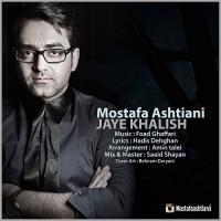 Mostafa Ashtiani - Jaye Khalish