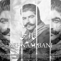 Behnam Bani - Biya Inja
