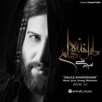 Amir Ali - Dalile Khandeham