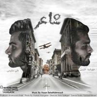Mehrshid Habibi & Ali Salimi - Shaer