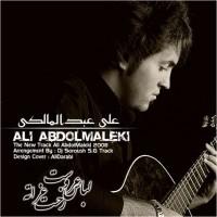 Ali Abdolmaleki - Lebas Arooset Rakhte Azaate