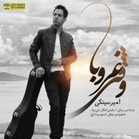 Amir Sinaki - Vaghti Ghorooba