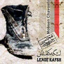Mohsen Chavoshi – Lenge Kafsh