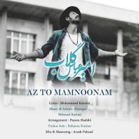 Amir Abbas Golab - Az To Mamnoonam