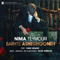 Nima Teymouri - Bakhte Asheghooneh