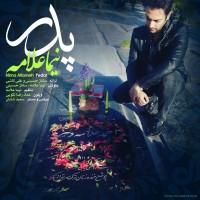 Nima Allameh - Pedar