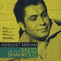 Saeid Shahrouz - Asheghet Misham
