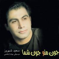 Saeid Shahrouz - Joone Man Joone Shoma