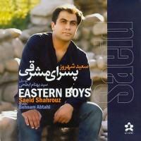 Saeid Shahrouz - Pesaraye Mashreghi