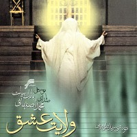 Mohammad Esfahani - Velaayate Eshgh