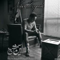 Naser Zeynali - In Rasmesh Nabood