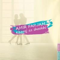 Amir Farjam - Kharej Az Shookhi