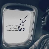 Behnam Safavi - Doa Mikonam