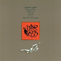 Daarkoob Band Ft Mehran Modiri - Bia Berim Kooh