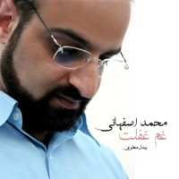 Mohammad Esfahani - Ghame Gheflat