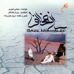 Mojtaba Kabiri - Saze Mokhalef