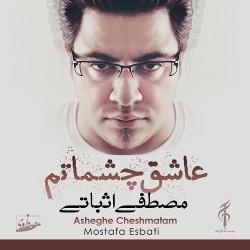 Mostafa Esbati - Asheghe Cheshmatam