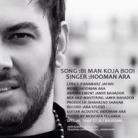 Hooman Ara - Bi Man Koja Boodi