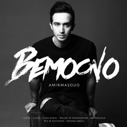 Amir Masoud – Bemoono