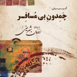 Duman Sharifi - Chamedoone Bi Mosafer
