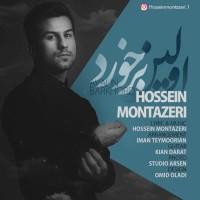 Hossein Montazeri - Avalin Barkhord