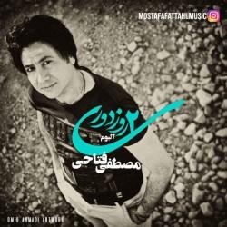 Mostafa Fattahi - 2 Rooz Doori