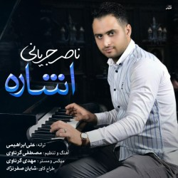 Naser Jaryani – Eshareh