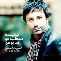 Ali Lohrasbi - Hamishe Be Ghalbe To Madyoonam