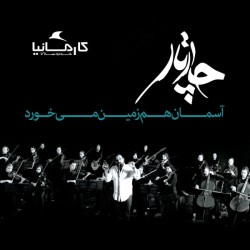 Chaartaar – Asemaan Ham Zamin Mikhorad ( Acoustic )