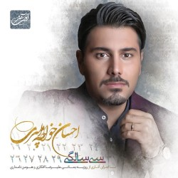 Ehsan Khajehamiri – Bade To