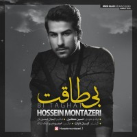 Hossein Montazeri - Bi Taghat