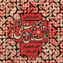 Khosro Shakibaei - 12 Hekayat Az Golestane Saadi