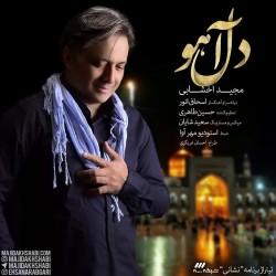 Majid Akhshabi – Dele Ahoo