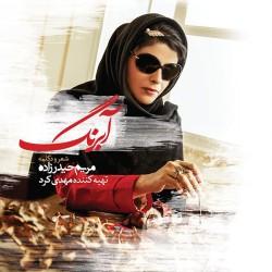 Maryam Heydarzadeh - Abrang