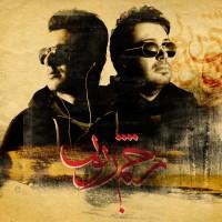 Mohsen Chavoshi - Zakhme Zaboon ( Remix )