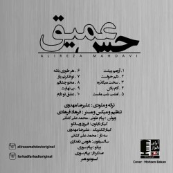 Alireza Mahdavi - Hese Amigh