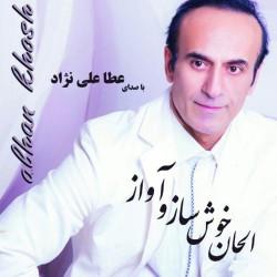 Atta Alinezhad - Alhane Khosh Saz O Avaz