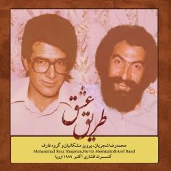 Mohammadreza Shajarian - Tarighe Eshgh