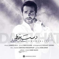 Saman Jalili – Dast Khat