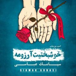 Siamak Abbasi – Khoshbakhtit Arezoomeh