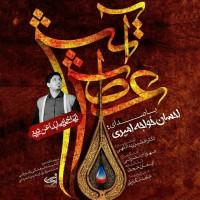 Ehsan Khajehamiri - Atashe Atash