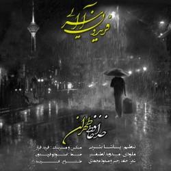Fereydoun Asraei - Khodahafez Tehran