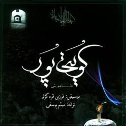 Koveytipour - Khamoosh