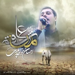 Ehsan Khajehamiri – Man Ashegham