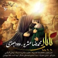Mohammadreza Oshrieh Ft Vadood Jafari - Babaei