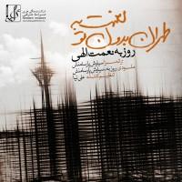 Roozbeh Nematollahi - Lanat Be Tehrane Bedoone To