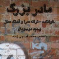 Vahid Mousavian - Madar Bozorg